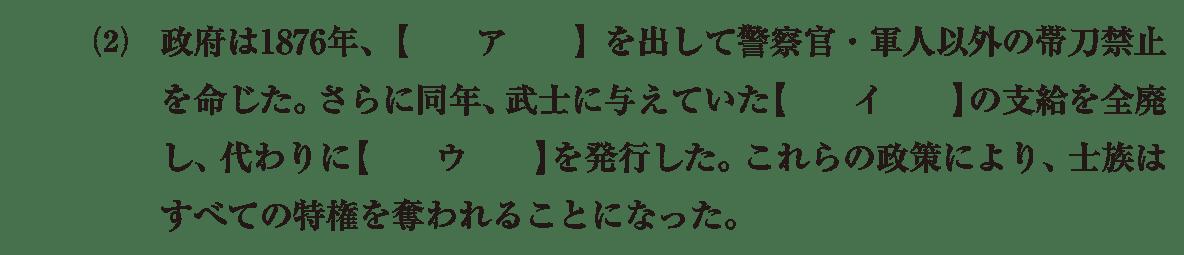 近代21 問題1(2) カッコ空欄