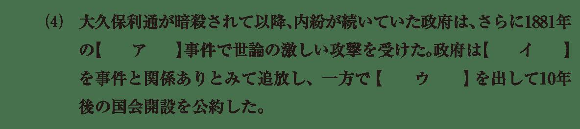 近代21 問題1(4) カッコ空欄
