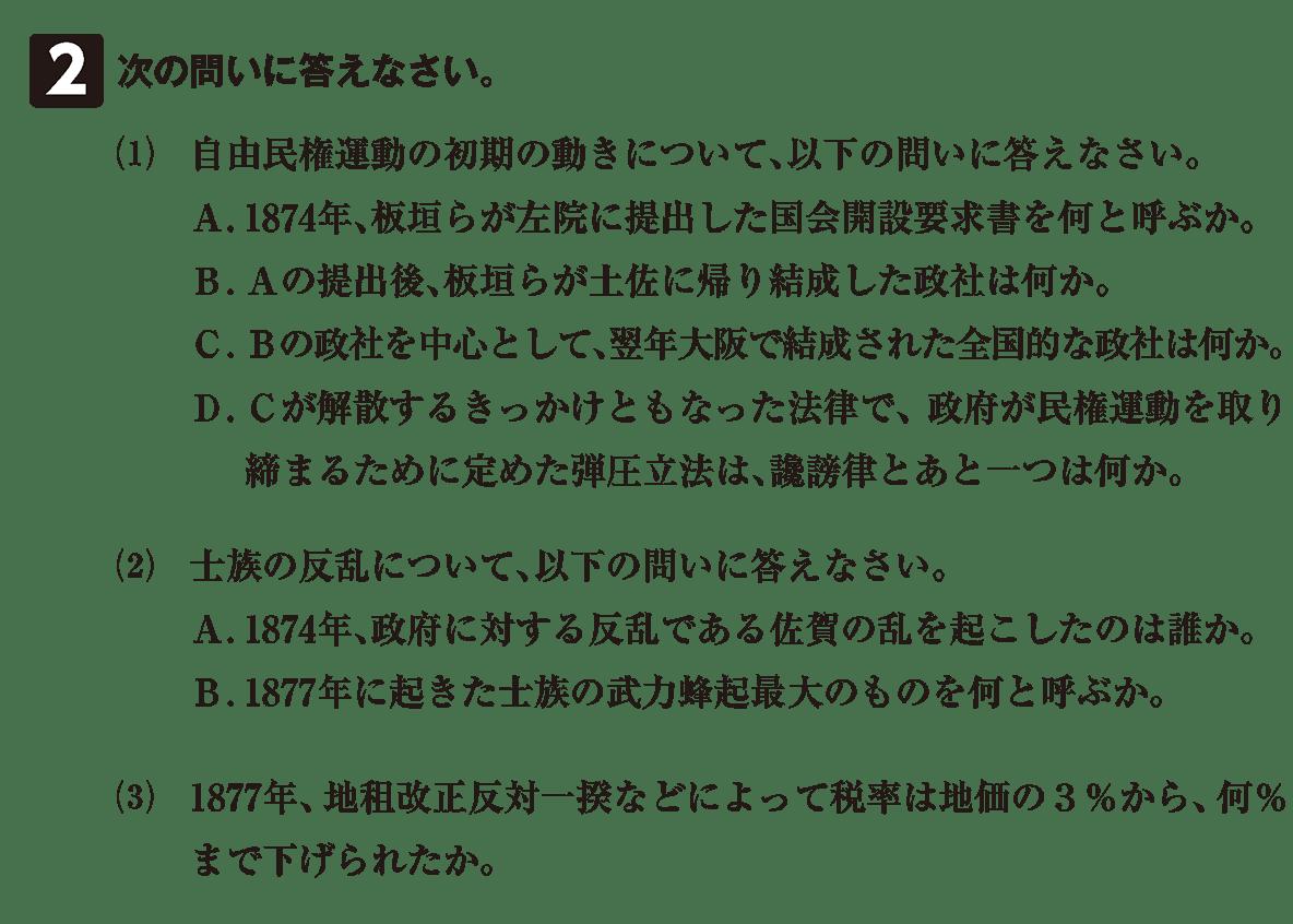 近代21 問題2 カッコ空欄