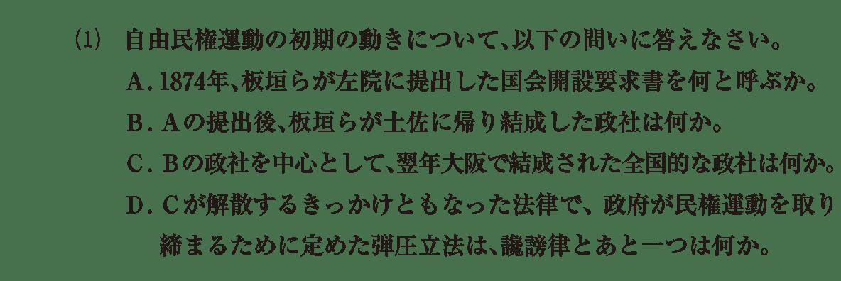 近代21 問題2(1) カッコ空欄