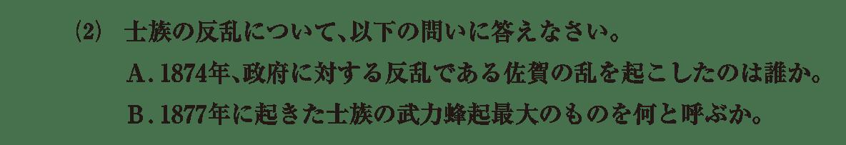 近代21 問題2(2) カッコ空欄