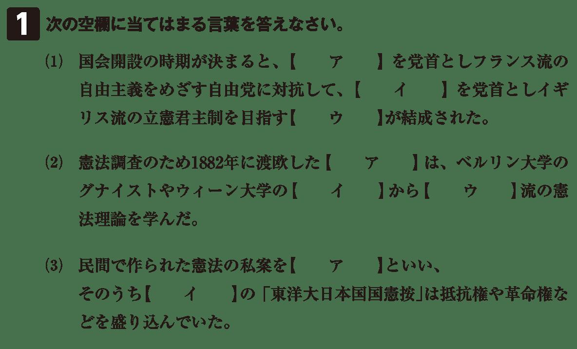 近代24 問題1 カッコ空欄