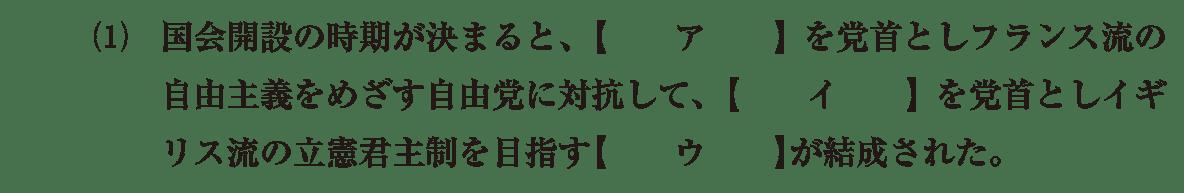 近代24 問題1(1) カッコ空欄
