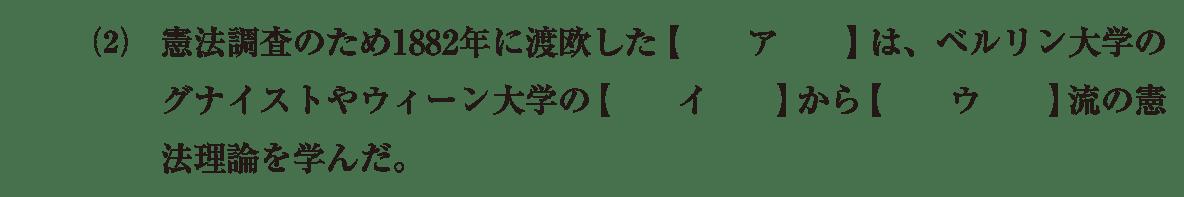 近代24 問題1(2) カッコ空欄