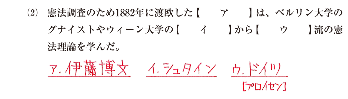 近代24 問題1(2) 答え入り