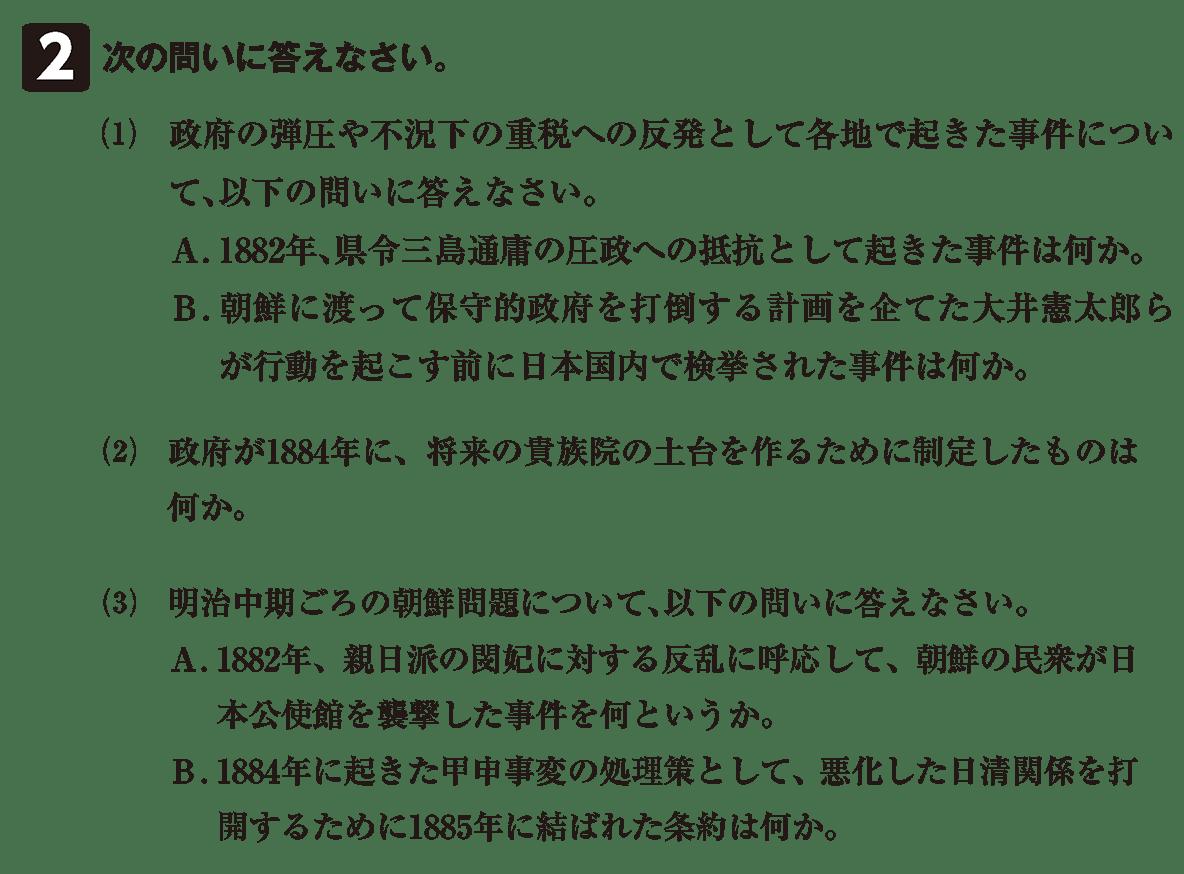 近代24 問題2 カッコ空欄