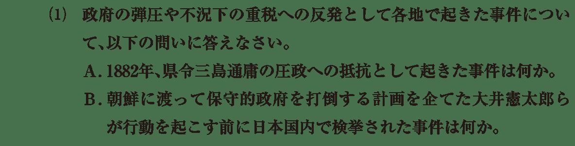 近代24 問題2(1) カッコ空欄