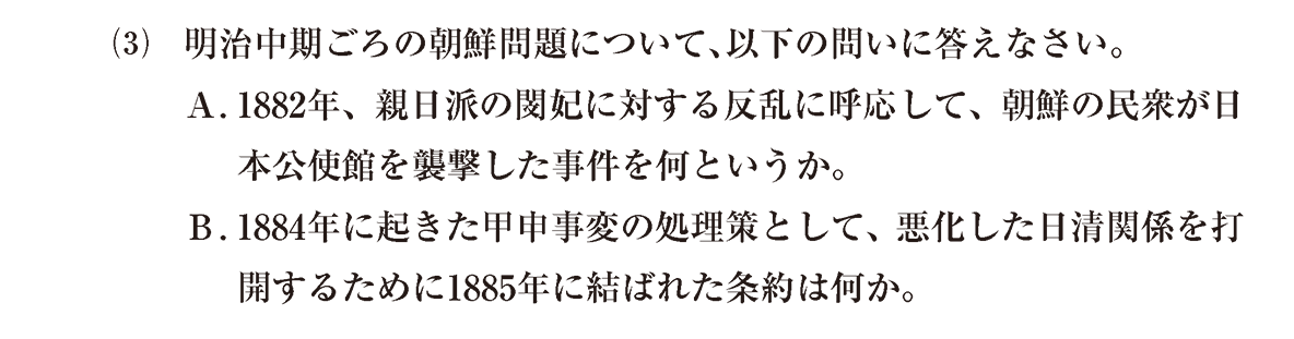 近代24 問題2(3) カッコ空欄