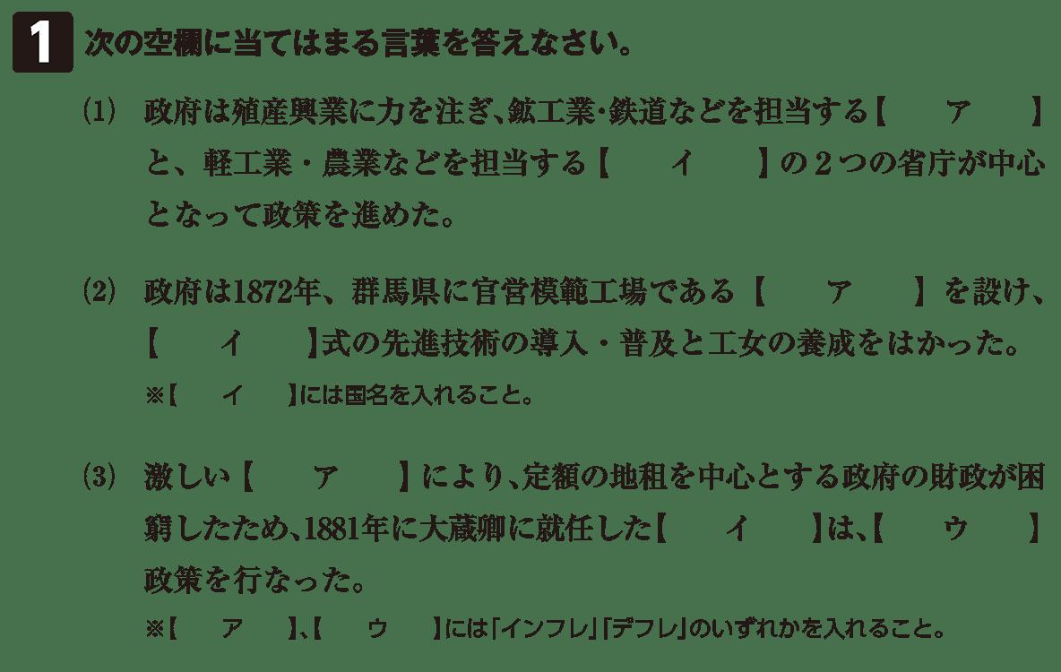 近代27 問題1 カッコ空欄