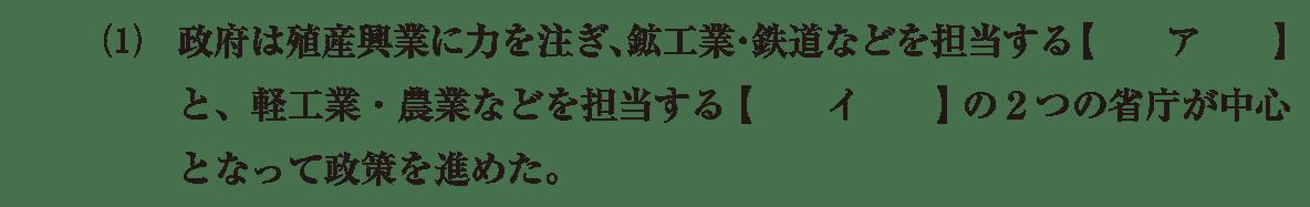 近代27 問題1(1) カッコ空欄