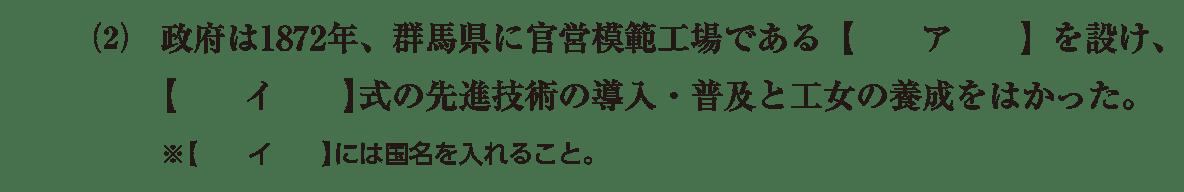 近代27 問題1(2) カッコ空欄
