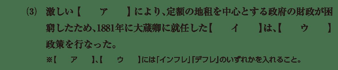 近代27 問題1(3) カッコ空欄