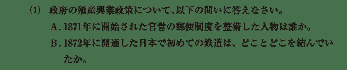 近代27 問題2(1) カッコ空欄