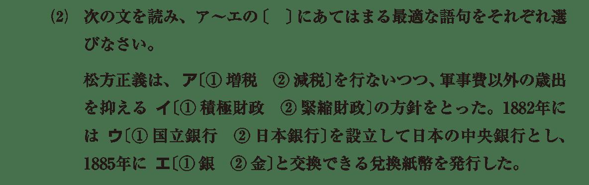 近代27 問題2(2) カッコ空欄