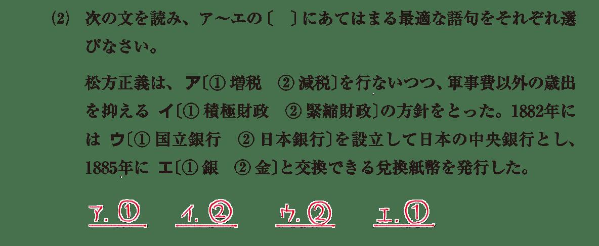 近代27 問題2(2) 答え入り