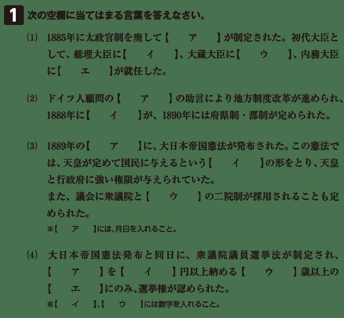 近代30 問題1 カッコ空欄