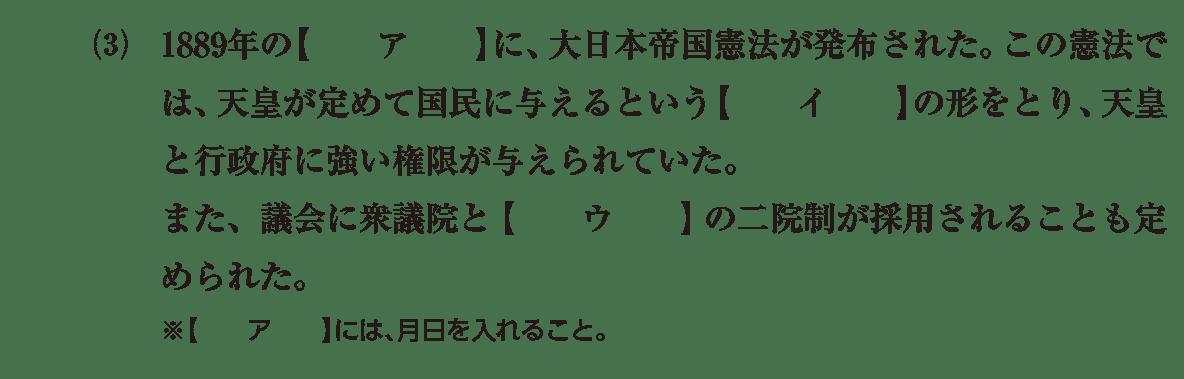 近代30 問題1(3) カッコ空欄