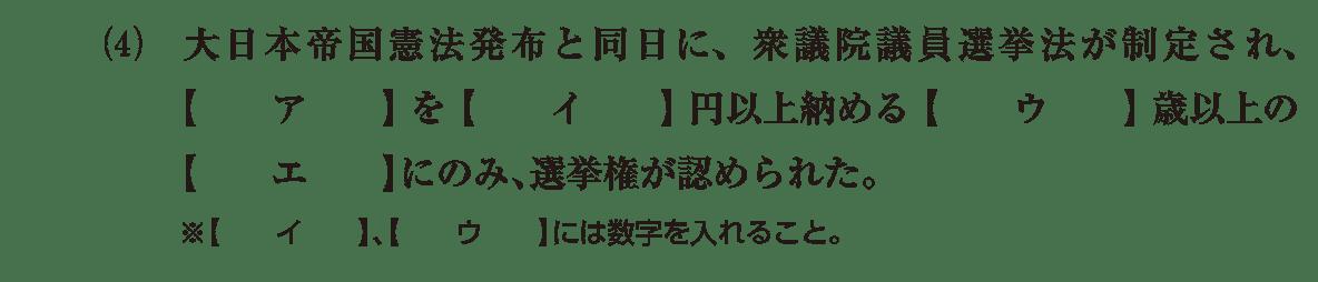 近代30 問題1(4) カッコ空欄