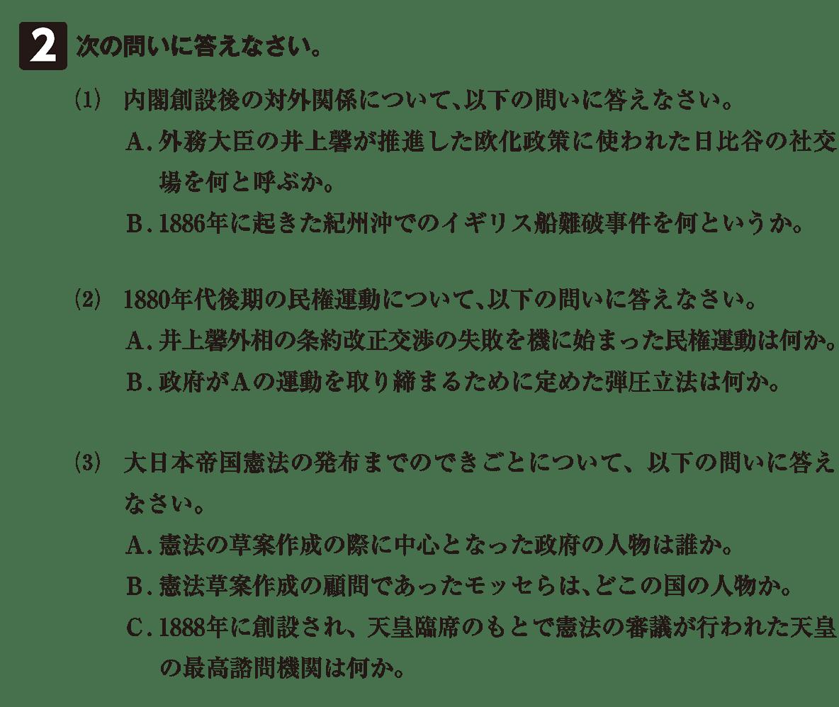 近代30 問題2 カッコ空欄