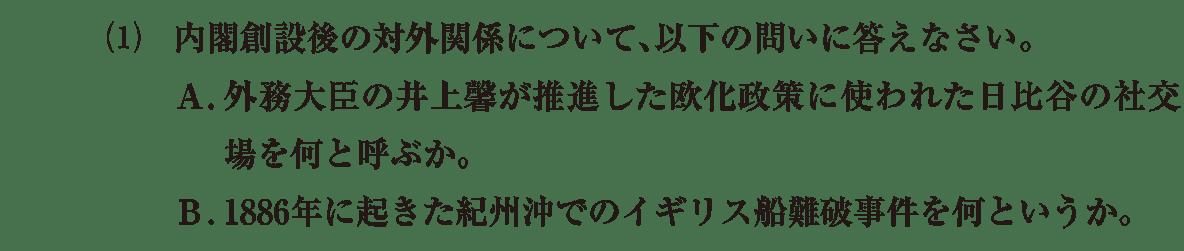 近代30 問題2(1) カッコ空欄