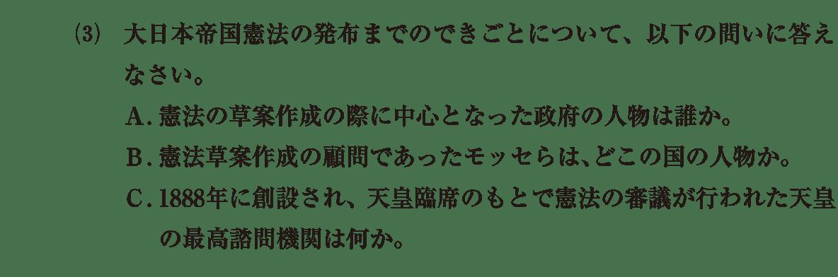 近代30 問題2(3) カッコ空欄