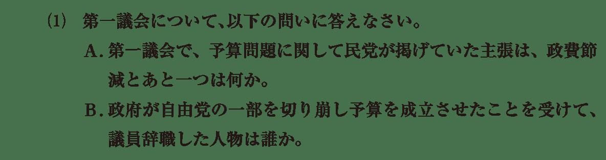 近代33 問題2(1) カッコ空欄