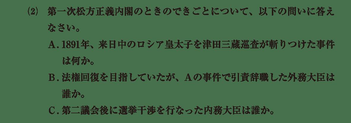 近代33 問題2(2) カッコ空欄