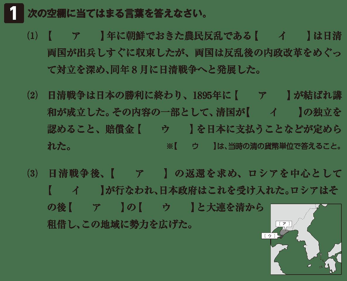 近代36 問題1 カッコ空欄