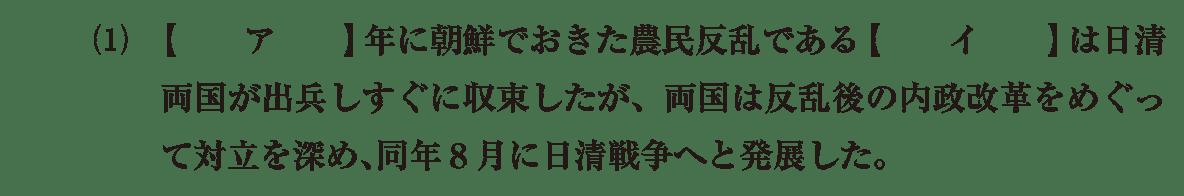 近代36 問題1(1) カッコ空欄