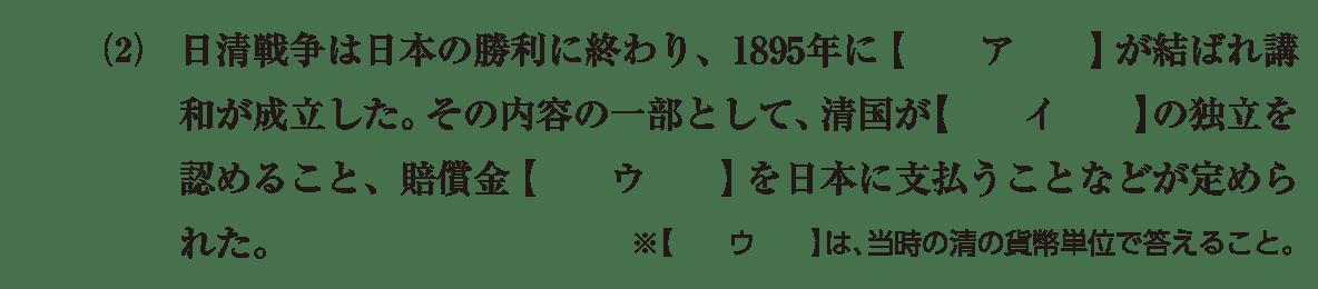 近代36 問題1(2) カッコ空欄