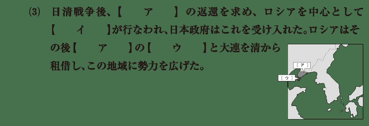 近代36 問題1(3) カッコ空欄