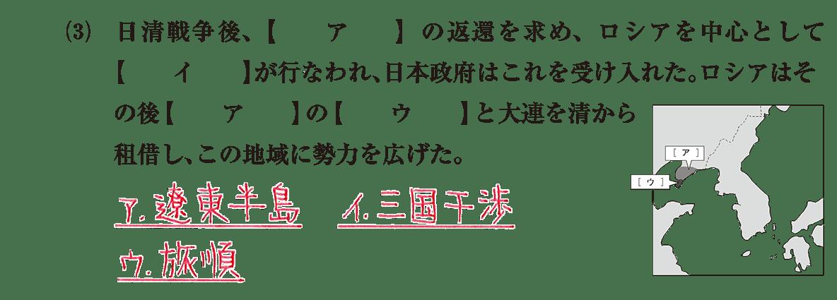 近代36 問題1(3) 答え入り
