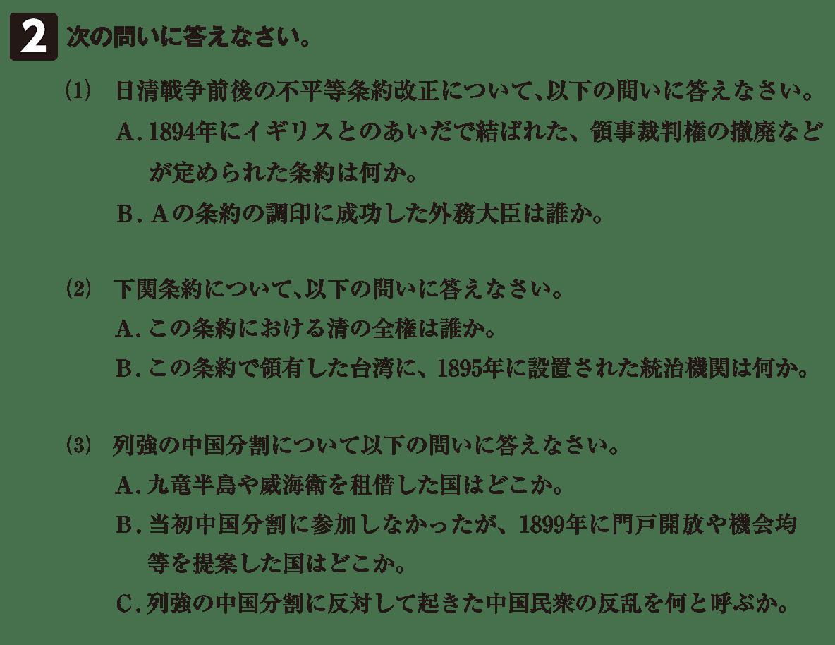 近代36 問題2 カッコ空欄