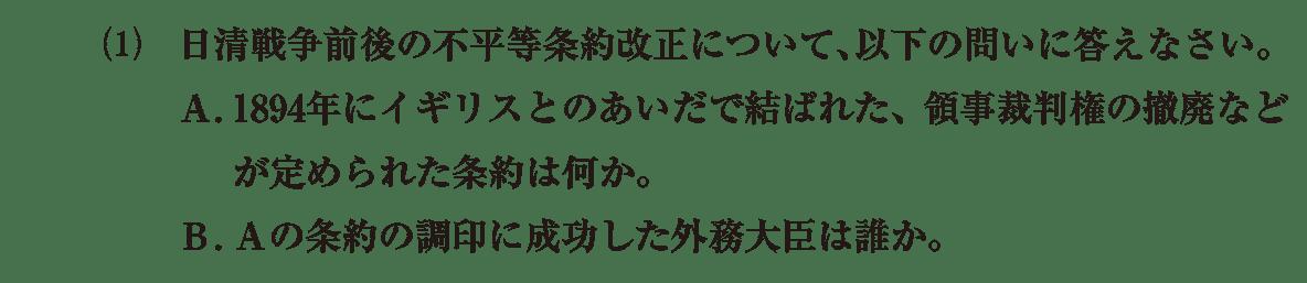 近代36 問題2(1) カッコ空欄
