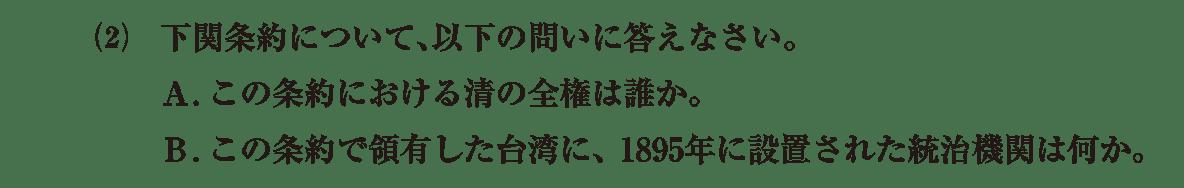 近代36 問題2(2) カッコ空欄