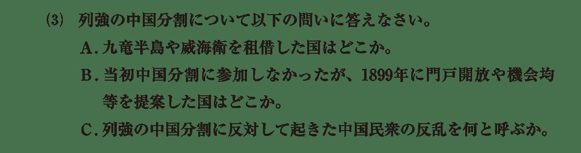 近代36 問題2(3) カッコ空欄