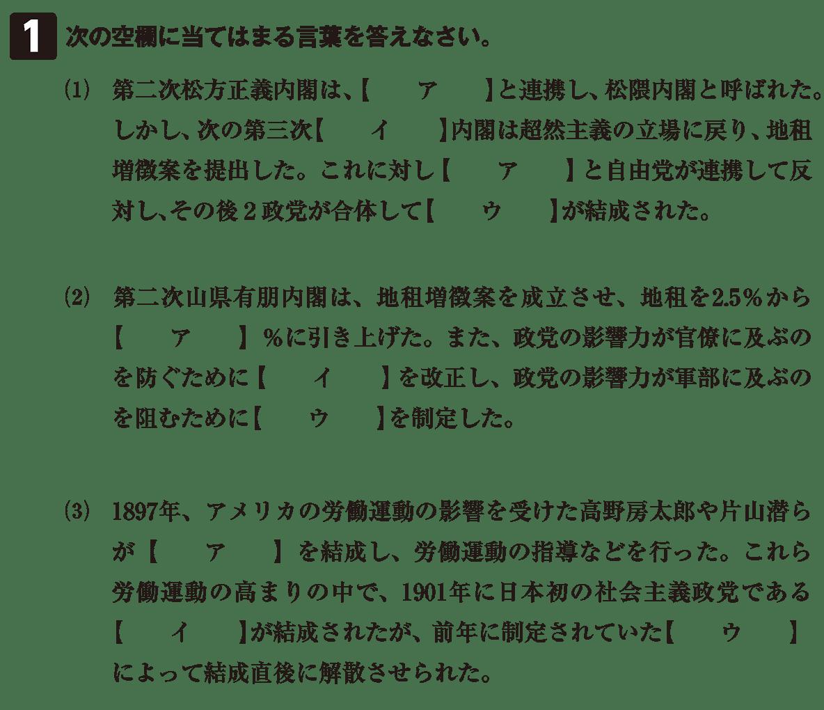 近代39 問題1 カッコ空欄