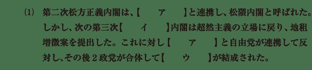 近代39 問題1(1) カッコ空欄