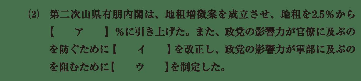 近代39 問題1(2) カッコ空欄