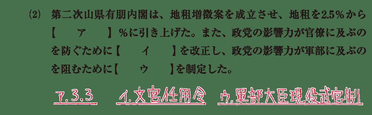 近代39 問題1(2) 答え入り