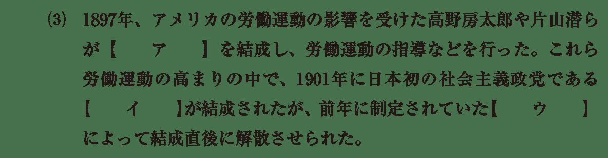 近代39 問題1(3) カッコ空欄
