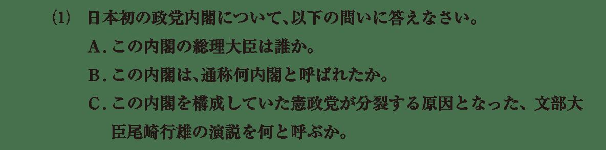 近代39 問題2(1) カッコ空欄
