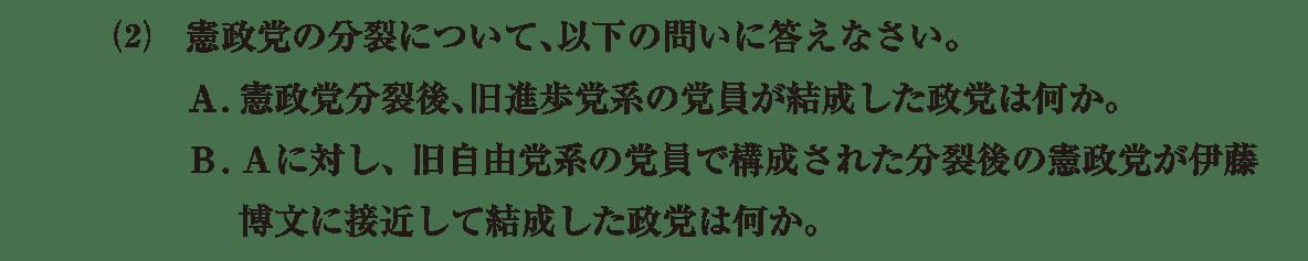 近代39 問題2(2) カッコ空欄