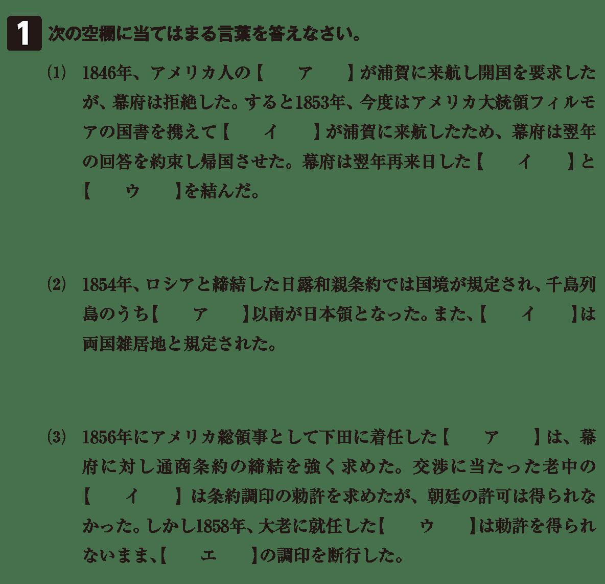 近代03 問題1 カッコ空欄