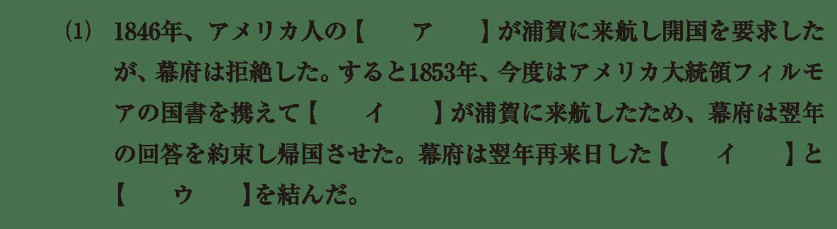 近代03 問題1(1) カッコ空欄