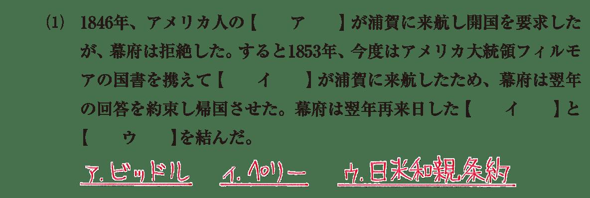 近代03 問題1(1) 答え入り
