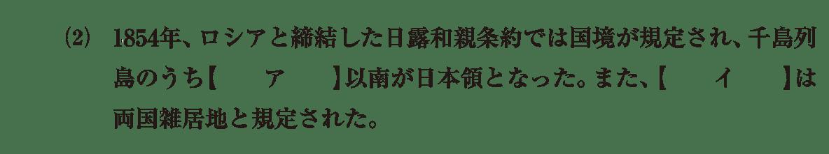 近代03 問題1(2) カッコ空欄