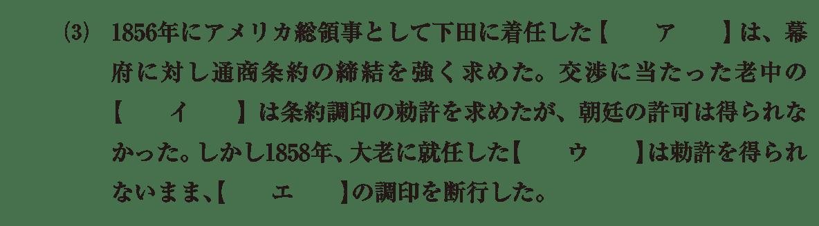 近代03 問題1(3) カッコ空欄