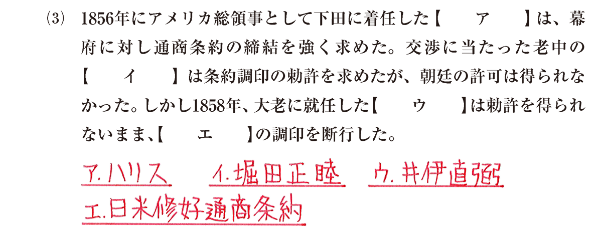 近代03 問題1(3) 答え入り