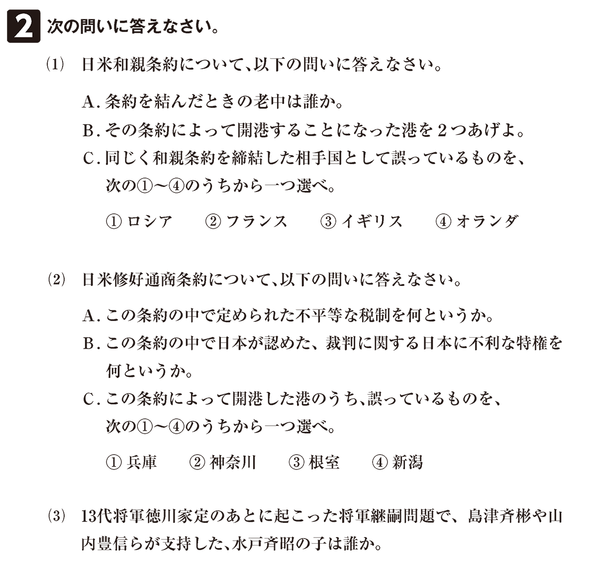 近代03 問題2 カッコ空欄